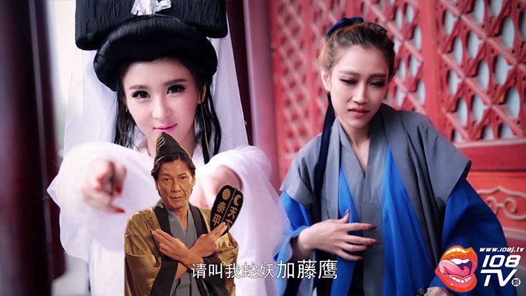 [108TV酱] 2016.11.17 葫芦娃撕X蛇精女 [1080P-1G]